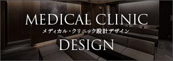メディカル・クリニック設計デザイン