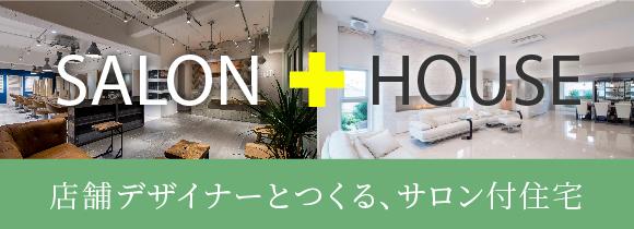 サロンと住宅のデザイン設計、施工、完成まですべてまとめてご依頼いただけます!